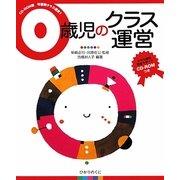 0歳児のクラス運営(CD-ROM版年齢別クラス運営〈1〉) [全集叢書]