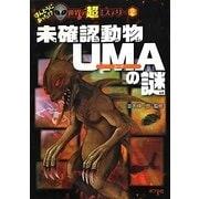 未確認動物UMAの謎(ほんとうにあった!?世界の超ミステリー〈2〉) [単行本]