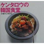 ケンタロウの韓国食堂 [単行本]