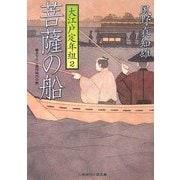 菩薩の船―大江戸定年組〈2〉(二見時代小説文庫) [文庫]
