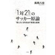 「1対21」のサッカー原論―「個人力」を引き出す発想と技術 [単行本]