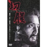 切腹 (あの頃映画 松竹DVDコレクション 60's Collection)