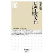 功利主義入門―はじめての倫理学(ちくま新書) [新書]