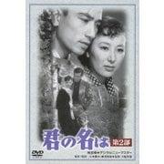 君の名は 第2部 完全版 デジタルニューマスター (あの頃映画 松竹DVDコレクション 50's Collection)