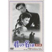 君の名は 第3部 完全版 デジタルニューマスター (あの頃映画 松竹DVDコレクション 50's Collection)