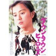 ダウンタウンヒーローズ (あの頃映画 松竹DVDコレクション 80's Collection)