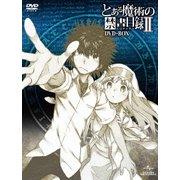 とある魔術の禁書目録Ⅱ DVD-BOX