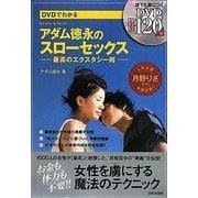 DVDでわかるアダム徳永のスローセックス―最高のエクスタシー術 [単行本]
