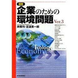 図解 企業のための環境問題〈Ver.3〉 [単行本]