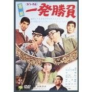喜劇 一発勝負 (あの頃映画 松竹DVDコレクション 60's Collection)