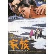 家族 (あの頃映画 松竹DVDコレクション 70's Collection)