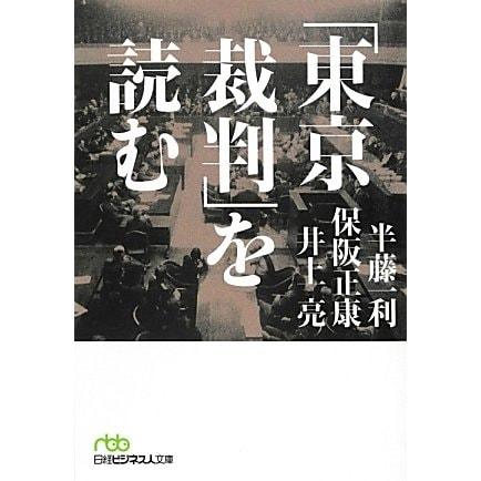 「東京裁判」を読む(日経ビジネス人文庫) [文庫]