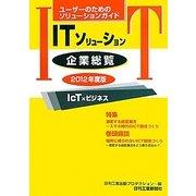 ITソリューション企業総覧〈2012年度版〉―ユーザーのためのソリューションガイド [単行本]