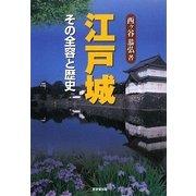 江戸城―その全容と歴史 [単行本]