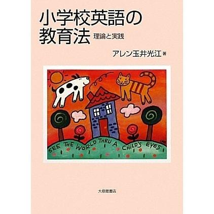 小学校英語の教育法―理論と実践 [単行本]