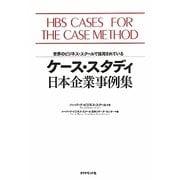 ケース・スタディ日本企業事例集―世界のビジネス・スクールで採用されている [単行本]