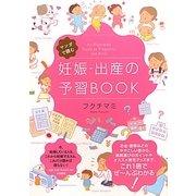 妊娠・出産の予習BOOK―マンガで読む [単行本]