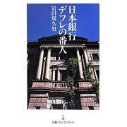 日本銀行 デフレの番人(日経プレミアシリーズ) [新書]
