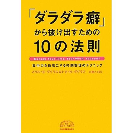 「ダラダラ癖」から抜け出すための10の法則―集中力を最高にする時間管理のテクニック(BEST OF BUSINESS) [単行本]