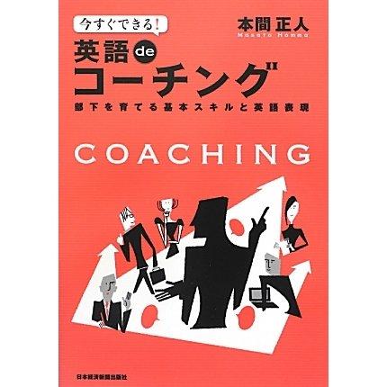 今すぐできる!英語deコーチング―部下を育てる基本スキルと英語表現 [単行本]