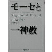 モーセと一神教(ちくま学芸文庫) [文庫]