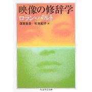 映像の修辞学(ちくま学芸文庫) [文庫]