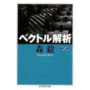 ベクトル解析(ちくま学芸文庫) [文庫]