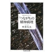 「つながり」の精神病理―中井久夫コレクション(ちくま学芸文庫) [文庫]