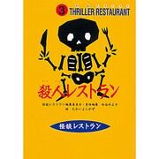 殺人レストラン(怪談レストラン〈3〉) [新書]