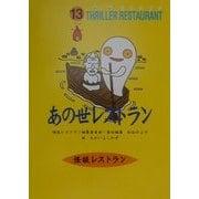 あの世レストラン(怪談レストラン〈13〉) [新書]