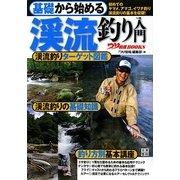 基礎から始める渓流釣り入門(つり情報BOOKS) [単行本]