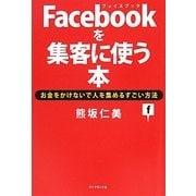 Facebookを集客に使う本 [単行本]