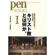 キリスト教とは何か。〈1〉西洋美術で読み解く、聖書の世界(PenBOOKS) [単行本]