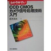 わかりやすいCCD/CMOSカメラ信号処理技術入門 [単行本]