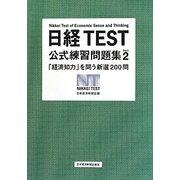 日経TEST公式練習問題集〈Part2〉「経済知力」を問う新選200問 [単行本]