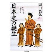 日本史の誕生―千三百年前の外圧が日本を作った(ちくま文庫) [文庫]