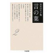 茨木のり子集 言の葉〈2〉(ちくま文庫) [文庫]