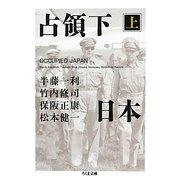 占領下日本〈上〉(ちくま文庫) [文庫]