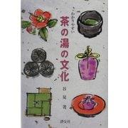 わかりやすい茶の湯の文化 [単行本]
