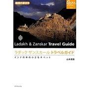 ラダックザンスカールトラベルガイド―インドの中の小さなチベット(地球の歩き方GEM STONE〈056〉) [単行本]