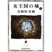 女王国の城〈上〉(創元推理文庫) [文庫]