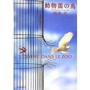 動物園の鳥(創元推理文庫) [文庫]