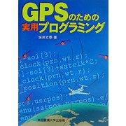 GPSのための実用プログラミング [単行本]