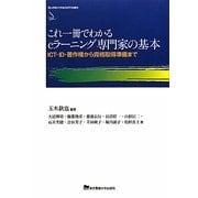 これ一冊でわかるeラーニング専門家の基本―ICT・ID・著作権から資格取得準備まで(青山学院大学総合研究所叢書) [単行本]