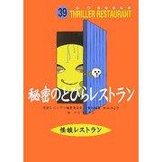 秘密のとびらレストラン(怪談レストラン〈39〉) [文庫]