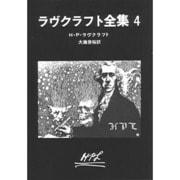 ラヴクラフト全集 4(創元推理文庫 523-4) [文庫]