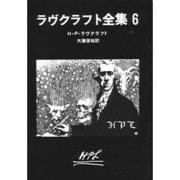 ラヴクラフト全集〈6〉(創元推理文庫) [文庫]