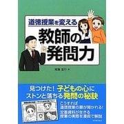 道徳授業を変える教師の発問力 [単行本]