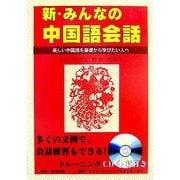 新・みんなの中国語会話―美しい中国語を基礎から学びたい人へ [単行本]