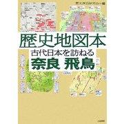 歴史地図本 古代日本を訪ねる奈良・飛鳥 [単行本]